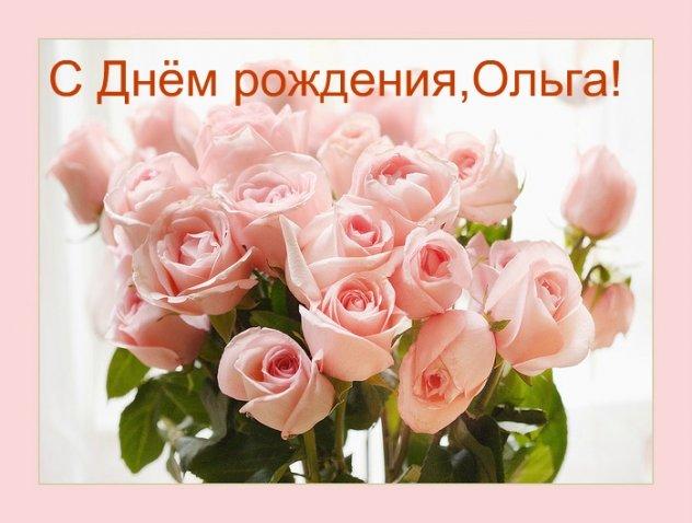 Ольге.jpg