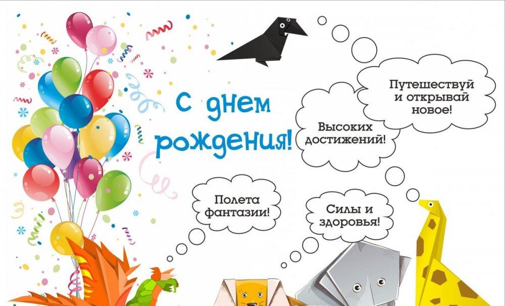 s-dnem-rozhdeniya-240.jpg