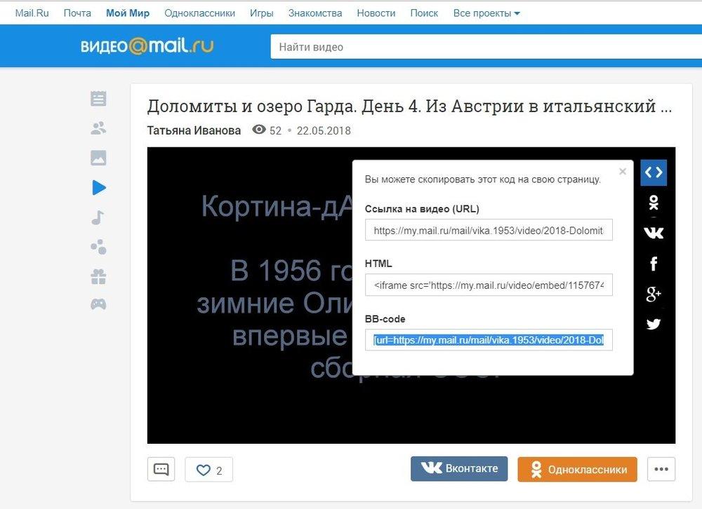 скрин видео мейл.jpg