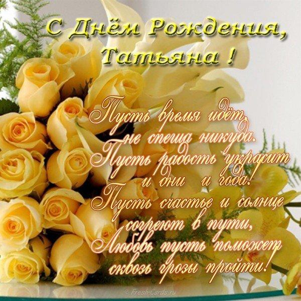 S-dnem-rozhdeniya-Tatyana-kartinki-27.jpg
