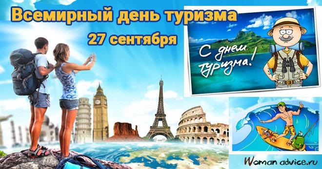 Всемирный день туризма.jpg