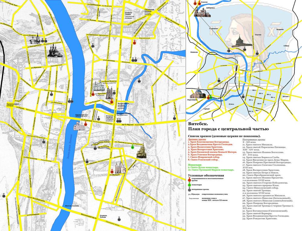карта витебска-6.jpg