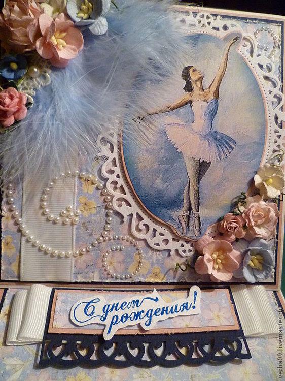 76efb704014fabcdc4d9f5db6959--otkrytki-otkrytka-s-dnem-rozhdeniya-balerina.jpg