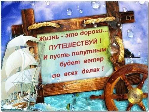 pozdravlenie-puteshestvenniku-s-dnem-rozhdeniya_0 (1).jpg