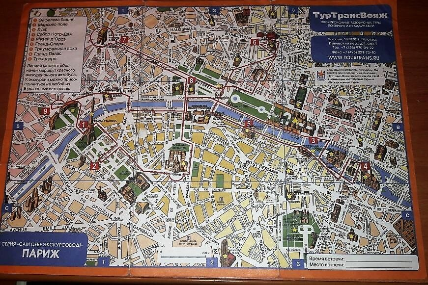 Карта Парижа 1.jpg
