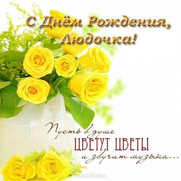 otkrytka-s-dnem-rozhdeniya-ludochka.jpg