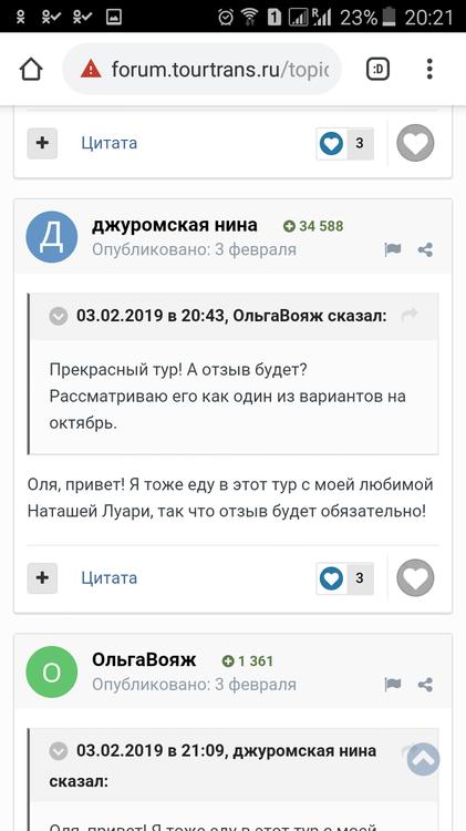 Screenshot_2019-02-20-20-21-43.png
