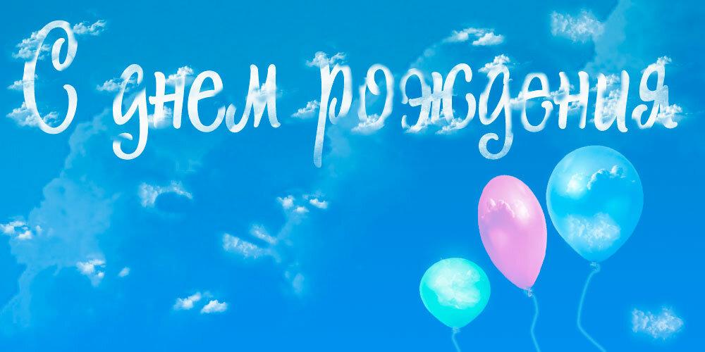 s-dnem-rozhdeniya-shkola-otkrytka-dlya-fotoshopa.jpg