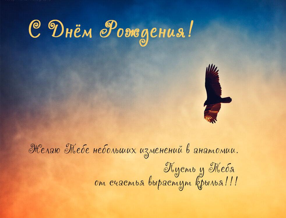 1515981970_kartinki_s_dnem_rozhdeniya_muzhchine_23.jpg