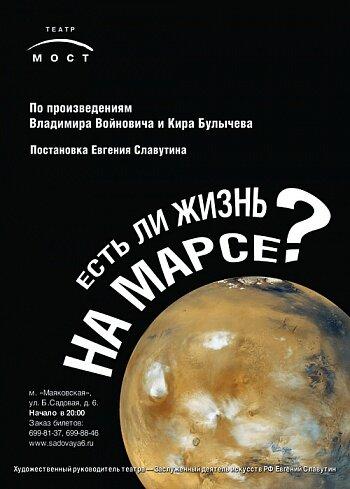 марс1.jpg