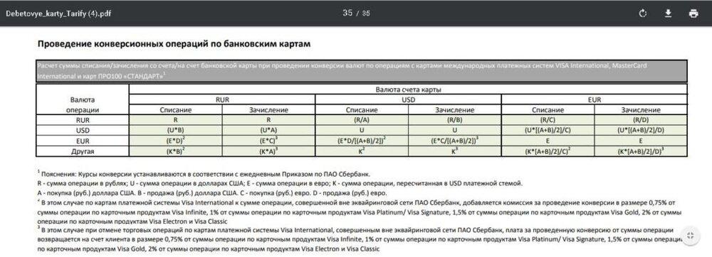 konvertatsiya-po-masterkard-1024x371.jpg