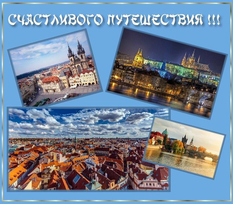 Прага!.jpg