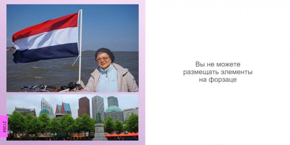 Голландия81.JPG