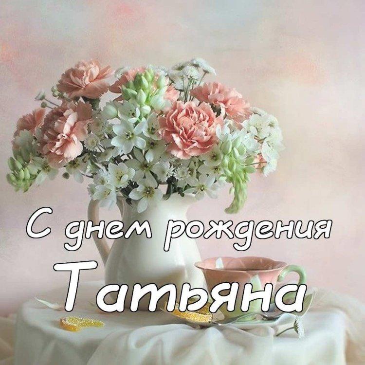 картинка-Татьяна-С-днем-рождения-1425.jpg