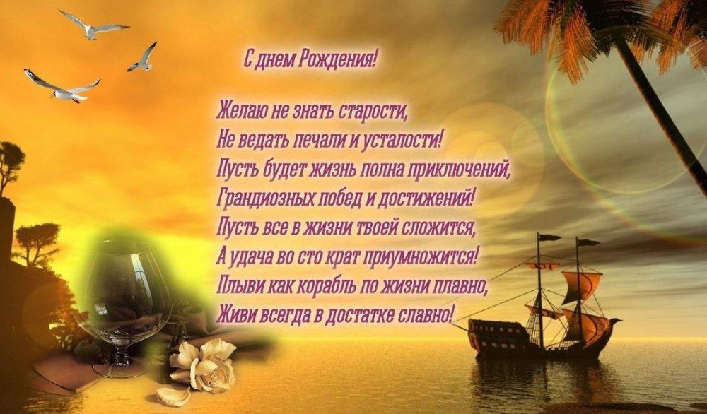 otkritka-muzhchine-na-den-rozhdeniya-14.jpg