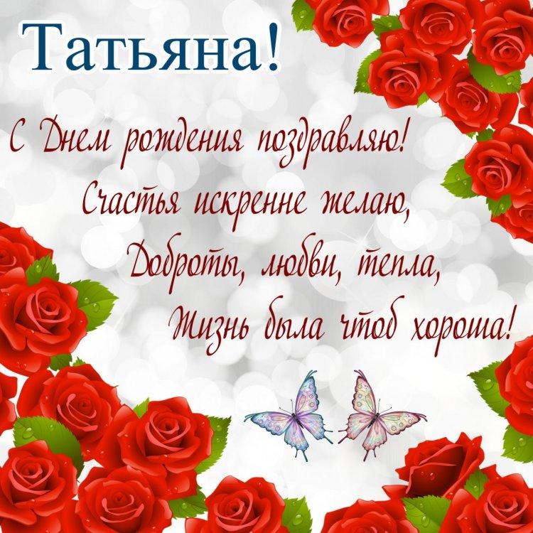 otkritka-s-dnem-rozhdeniya-dlya-tatyani-s-rozami.orig.jpg
