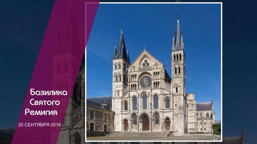 06-Базилика Святого Ремигия.jpg