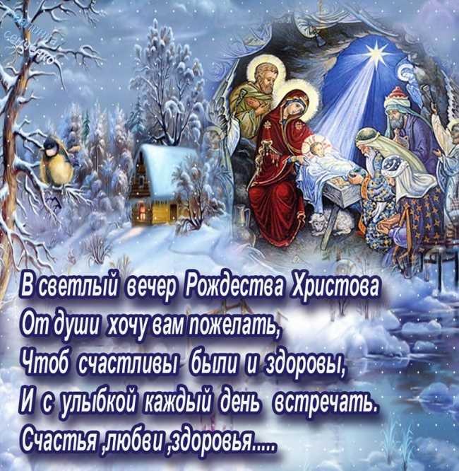 7 января Рождество Христово.jpg