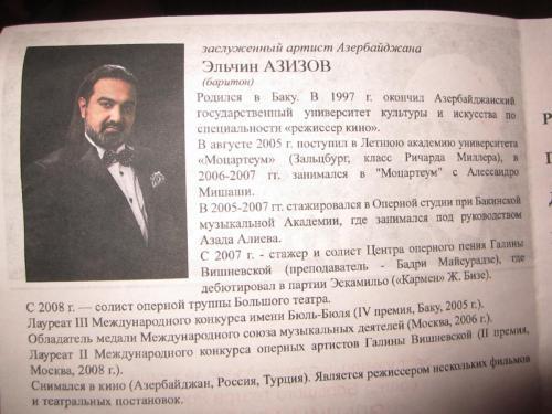 Эльчин Азизов 076.JPG