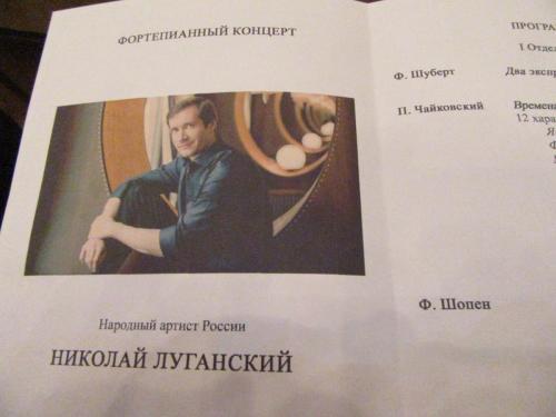 Луганский 001.JPG