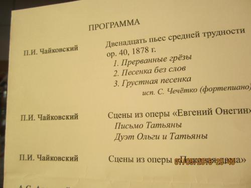 Чайковский 004.JPG