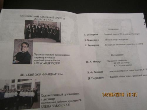 Рудин Музыка Вива 011.JPG