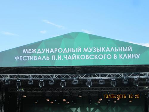 Фестиваль Чайковского 13 июня 008.JPG