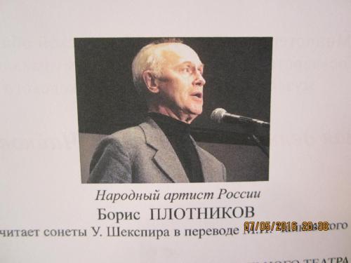 Чайковский 001.JPG