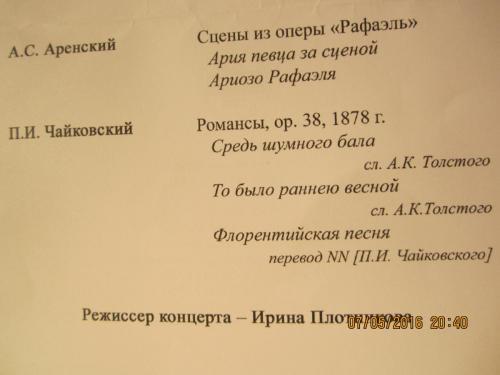 Чайковский 005.JPG