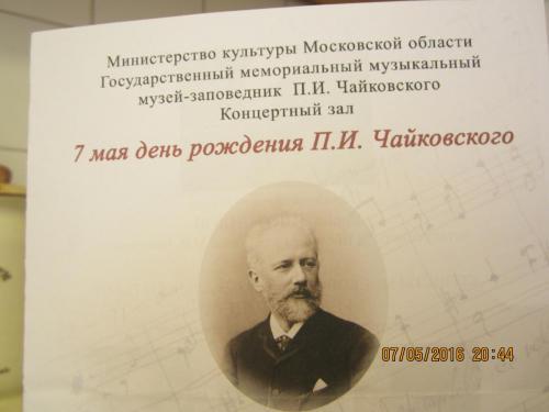Чайковский 008.JPG