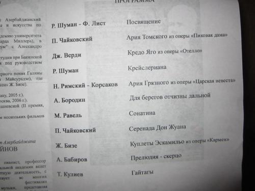 Эльчин Азизов 075.JPG
