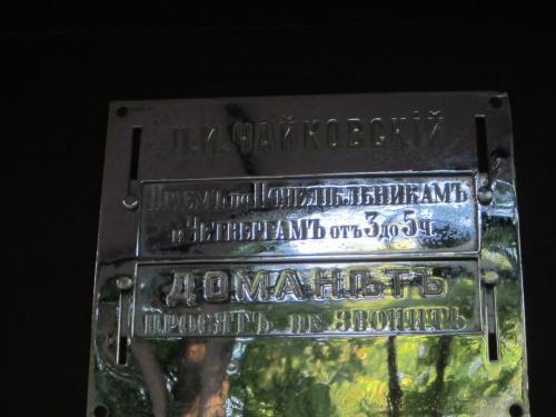 Евгений Онегин 006.JPG