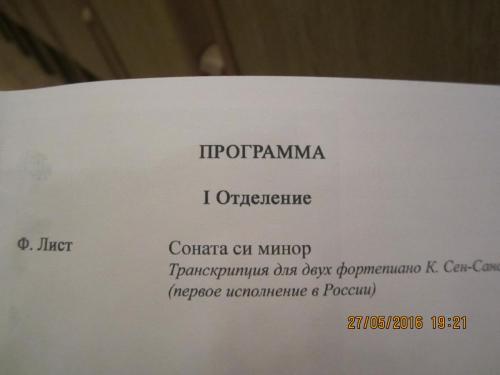 Фортепианный дуэт 007.JPG