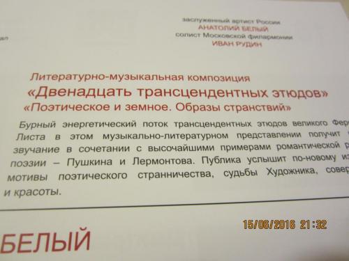 Иван Рудин 024.JPG
