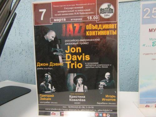 Джаз 063.JPG