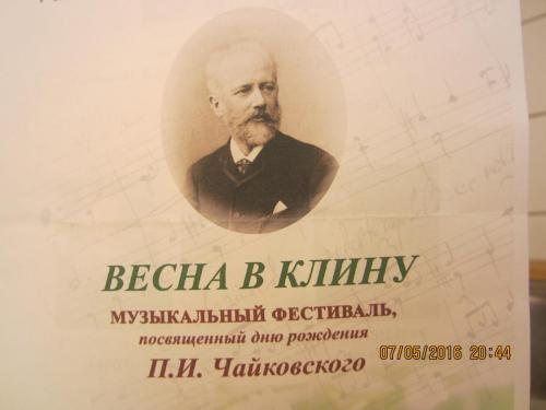 Чайковский 009.JPG