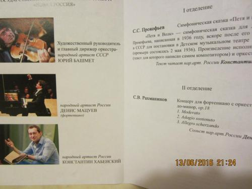 Фестиваль Чайковского 13 июня 111.JPG
