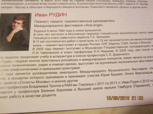 Иван Рудин 026.JPG