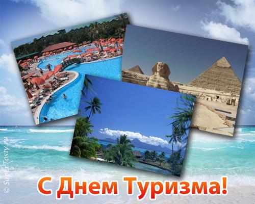 27 сентября- день туризма.jpg
