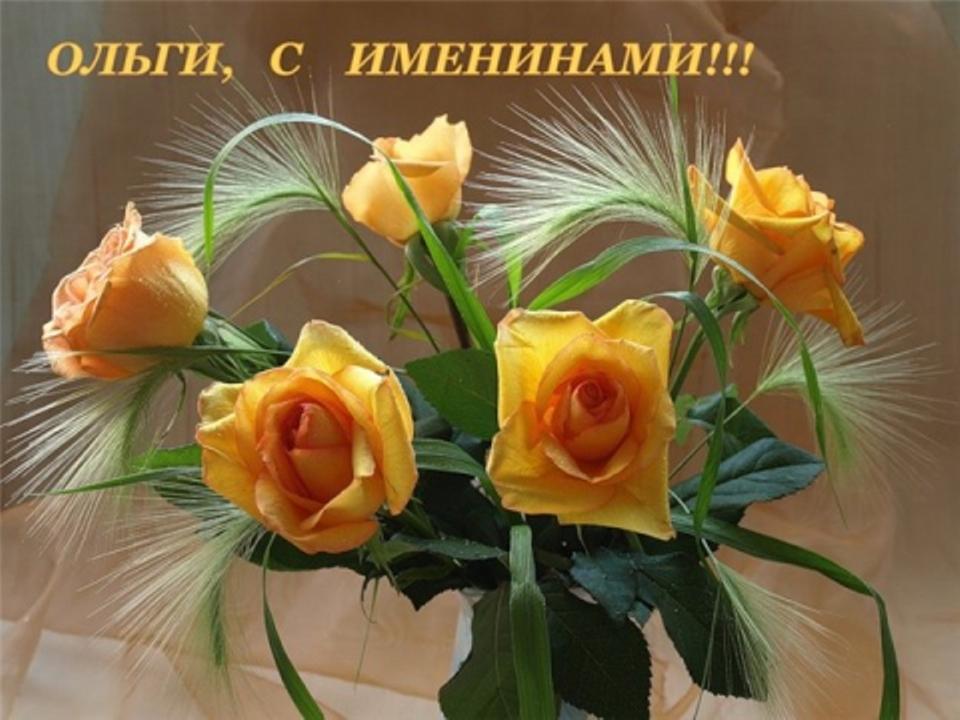 Именины (день ангела 10 февраля, 6 марта, 24 июля) 48