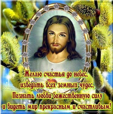 Вербное воскресенье (4).jpg