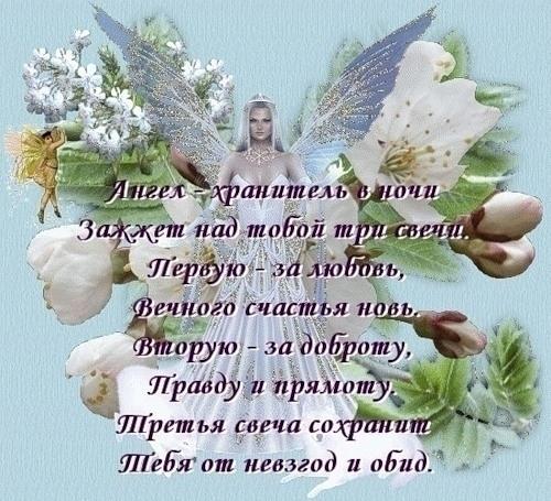 Слова поздравления от ангела 286