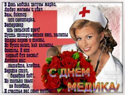 День медика (4).jpg