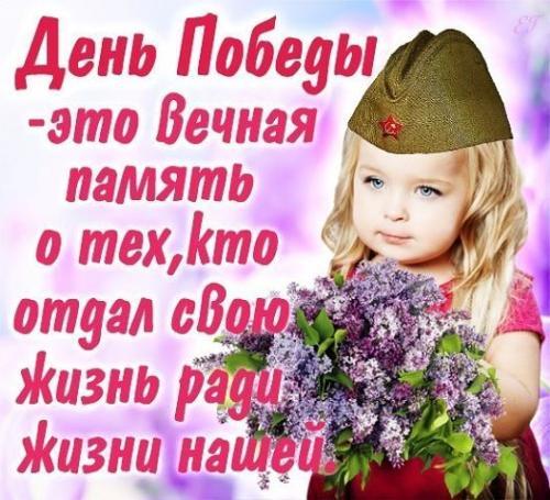 9 Мая (2).jpg