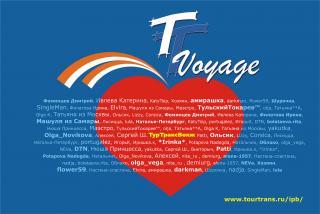 Знамя ТТВ.jpg