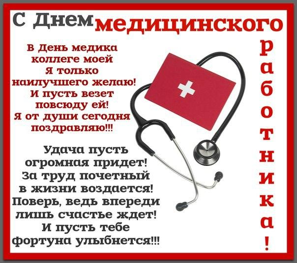 Поздравление с днём медицинского работника в смс 172