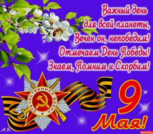 9Мая (2).jpg