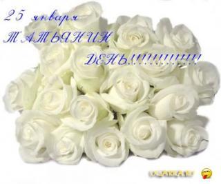 1327057364_pozadravleniya-s-tatyaninsm-dnem-ugarka.ru.jpg