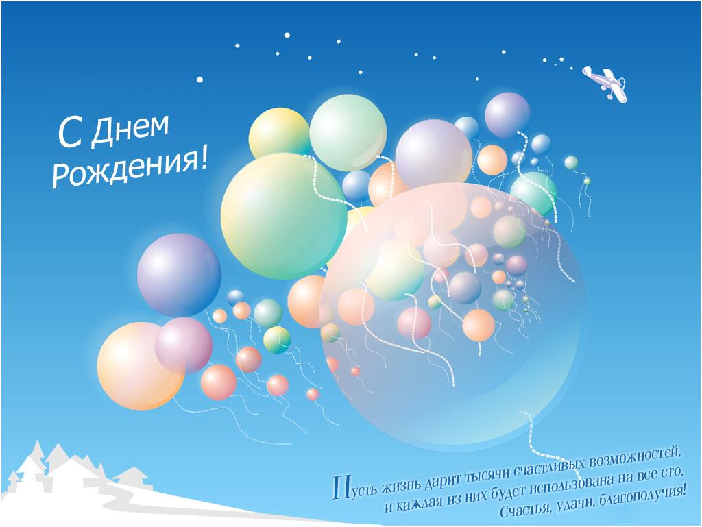 создавало поздравление с днем рождения на голубом фоне планировки зависит личных
