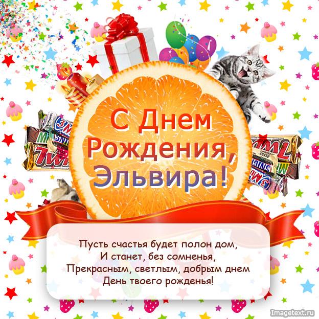 Поздравление с днем рождения эле 888